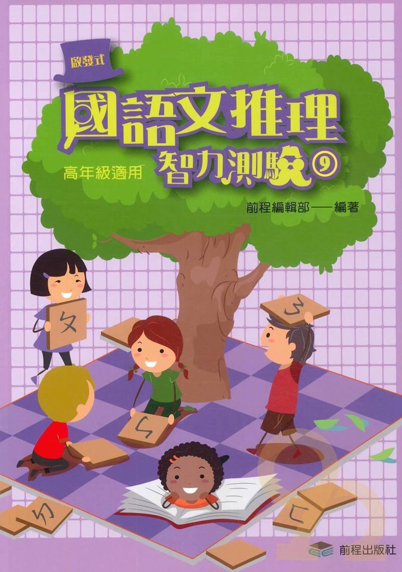 前程國小啟發式國語文推理智力測驗(九)