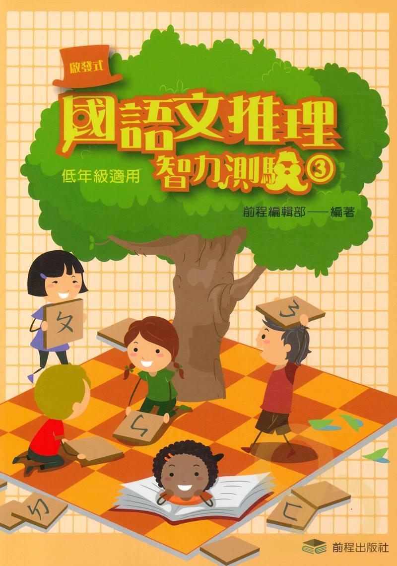 前程國小啟發式國語文推理智力測驗(三)