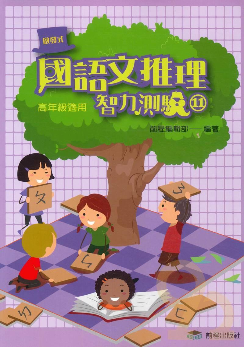 前程國小啟發式國語文推理智力測驗(十一)
