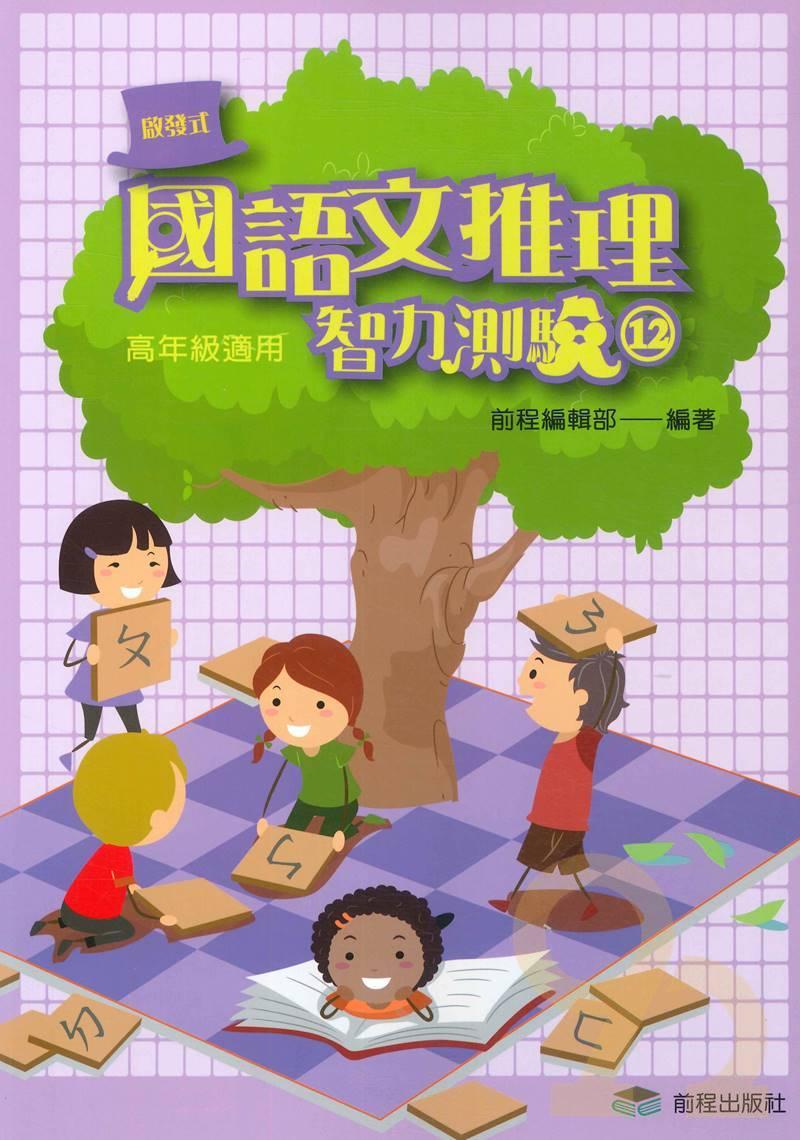 前程國小啟發式國語文推理智力測驗(十二)