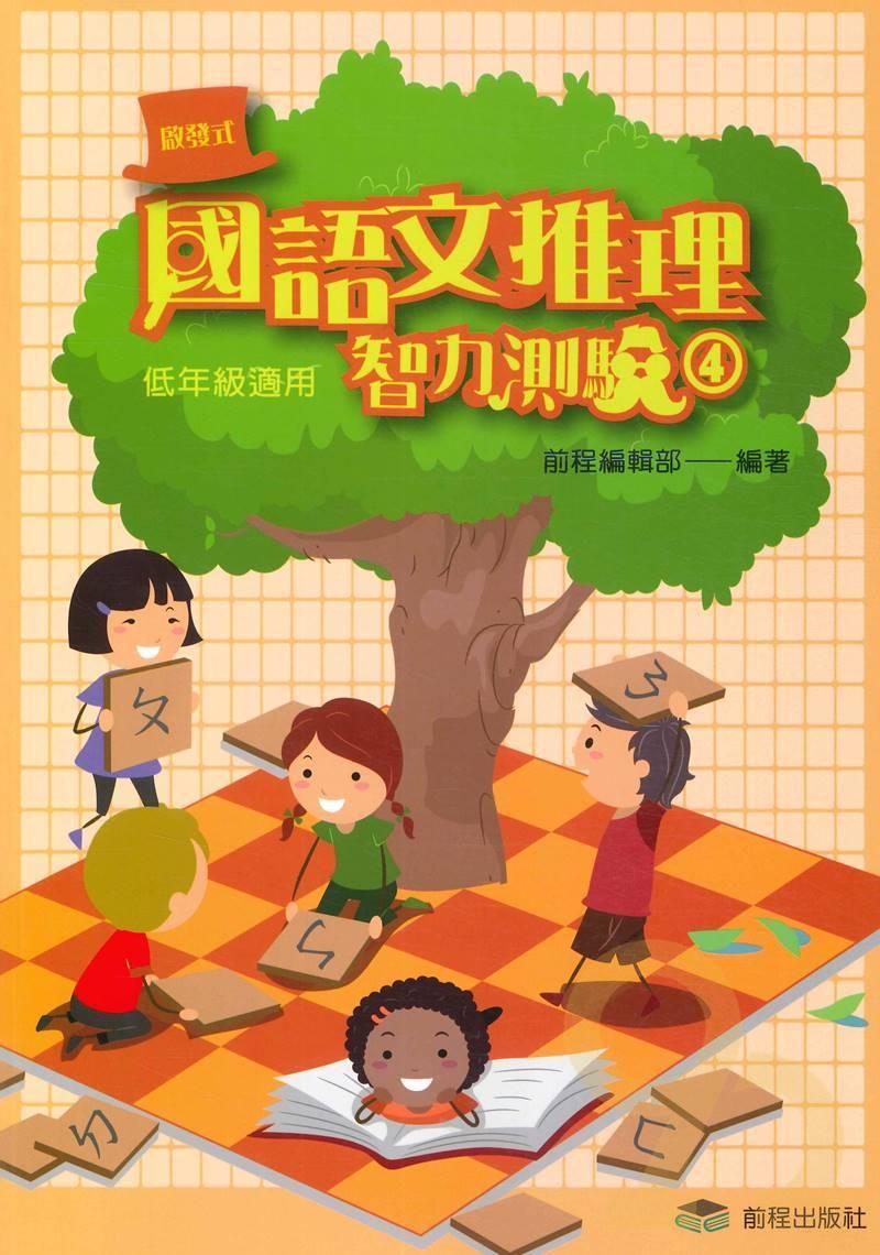 前程國小啟發式國語文推理智力測驗(四)