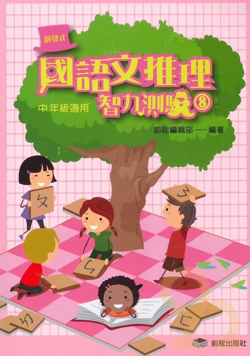 前程國小啟發式國語文推理智力測驗(八)