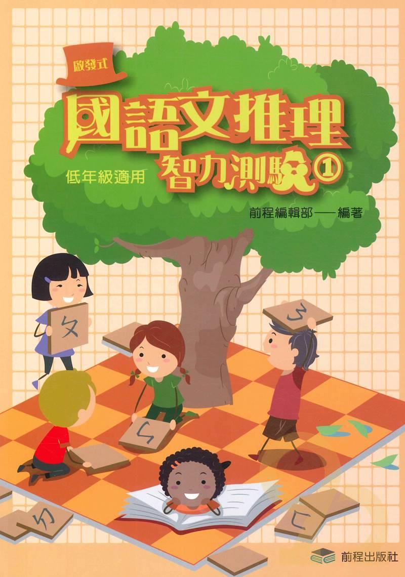 前程國小啟發式國語文推理智力測驗(一)