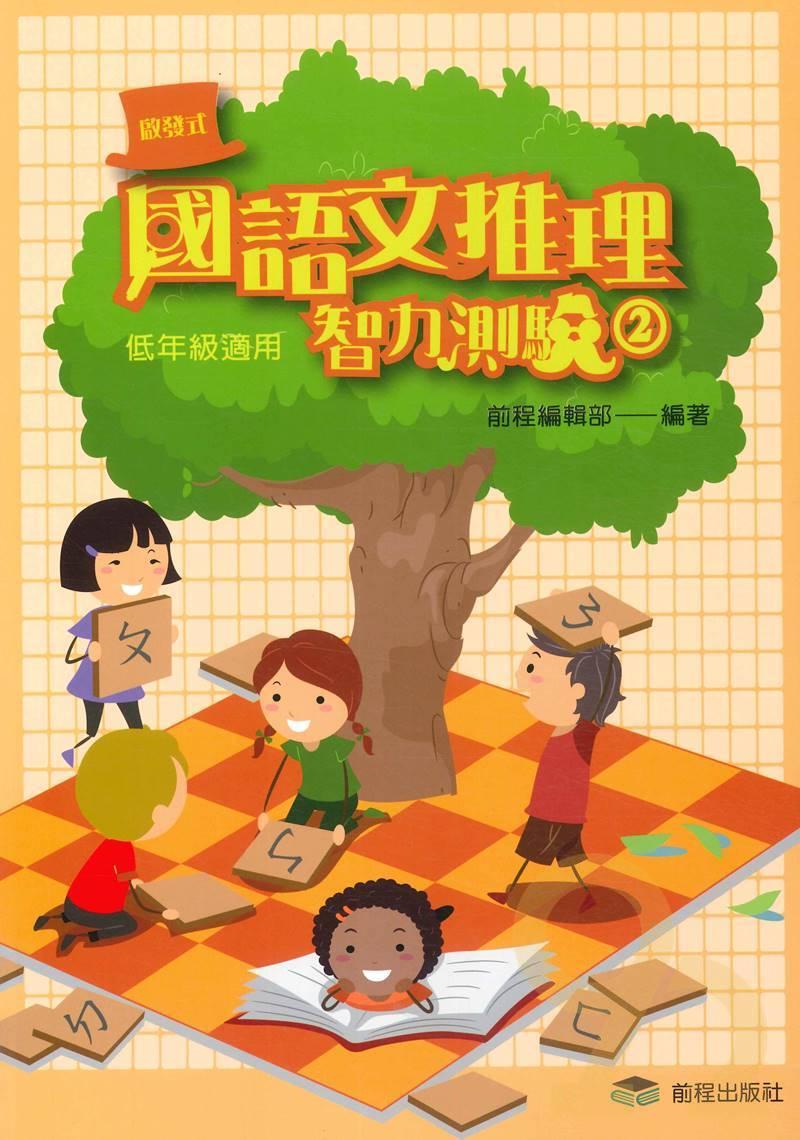 前程國小啟發式國語文推理智力測驗(二)