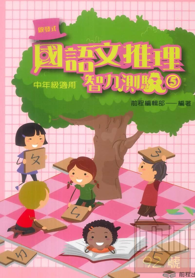 前程國小啟發式國語文推理智力測驗(五)