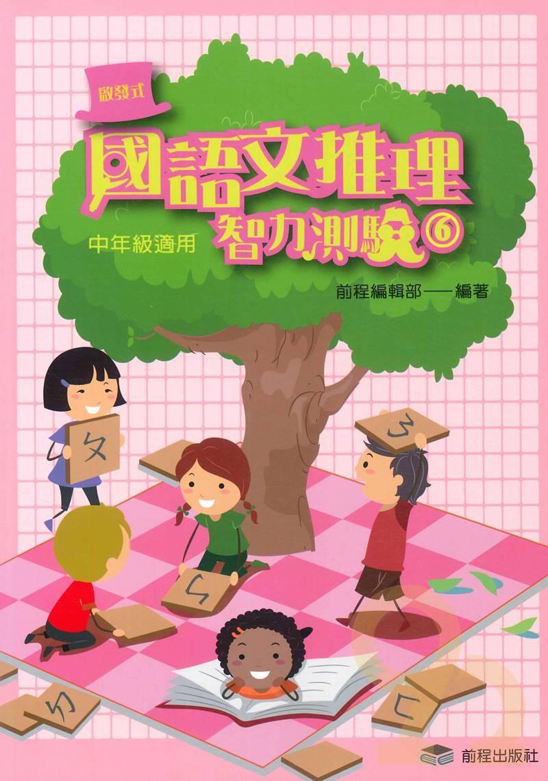前程國小啟發式國語文推理智力測驗(六)