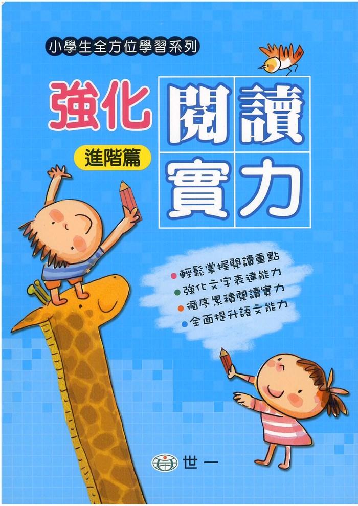 世一國小強化閱讀實力進階篇