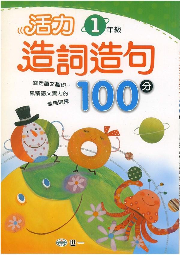 世一國小活力造詞造句100分一年級