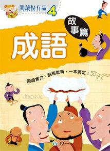 世一國小閱讀悅有品4成語故事篇(BA073)