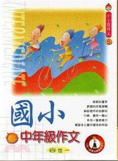 世一國小小小寫作王5中年級作文(C2205)
