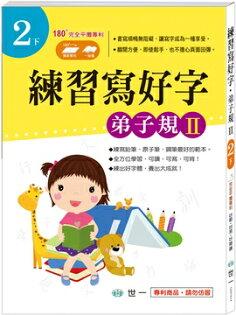 世一國小練習寫好字弟子規II2下(CD01614)