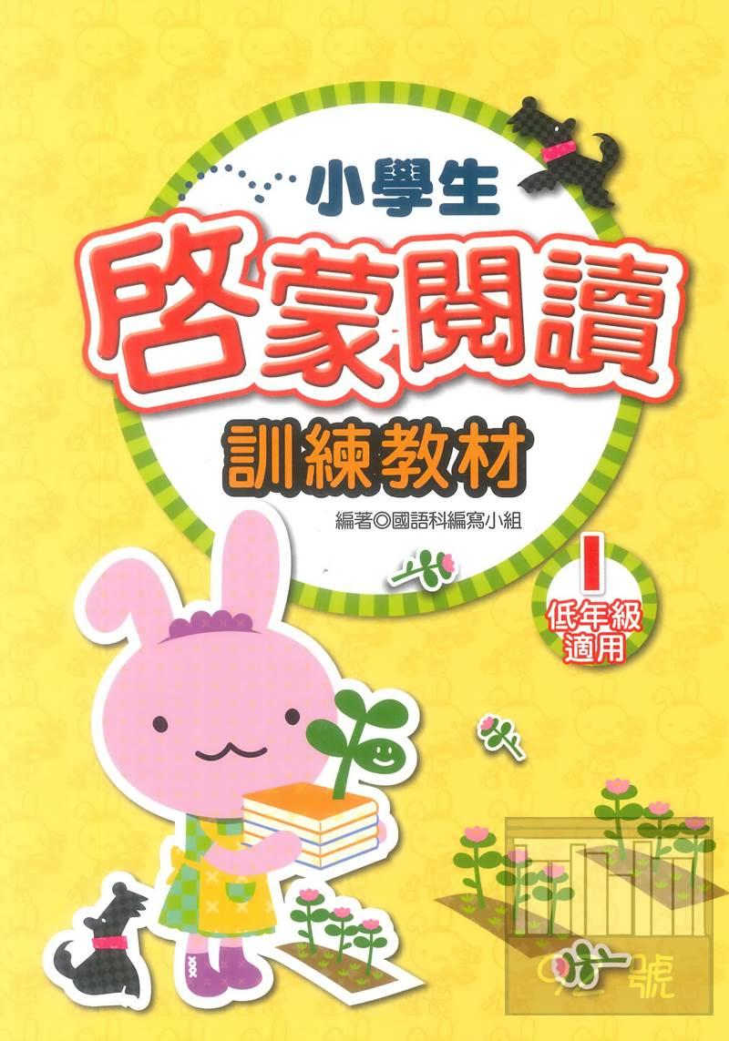 學萌國小小學生啟蒙閱讀訓練教材1(低年級 )