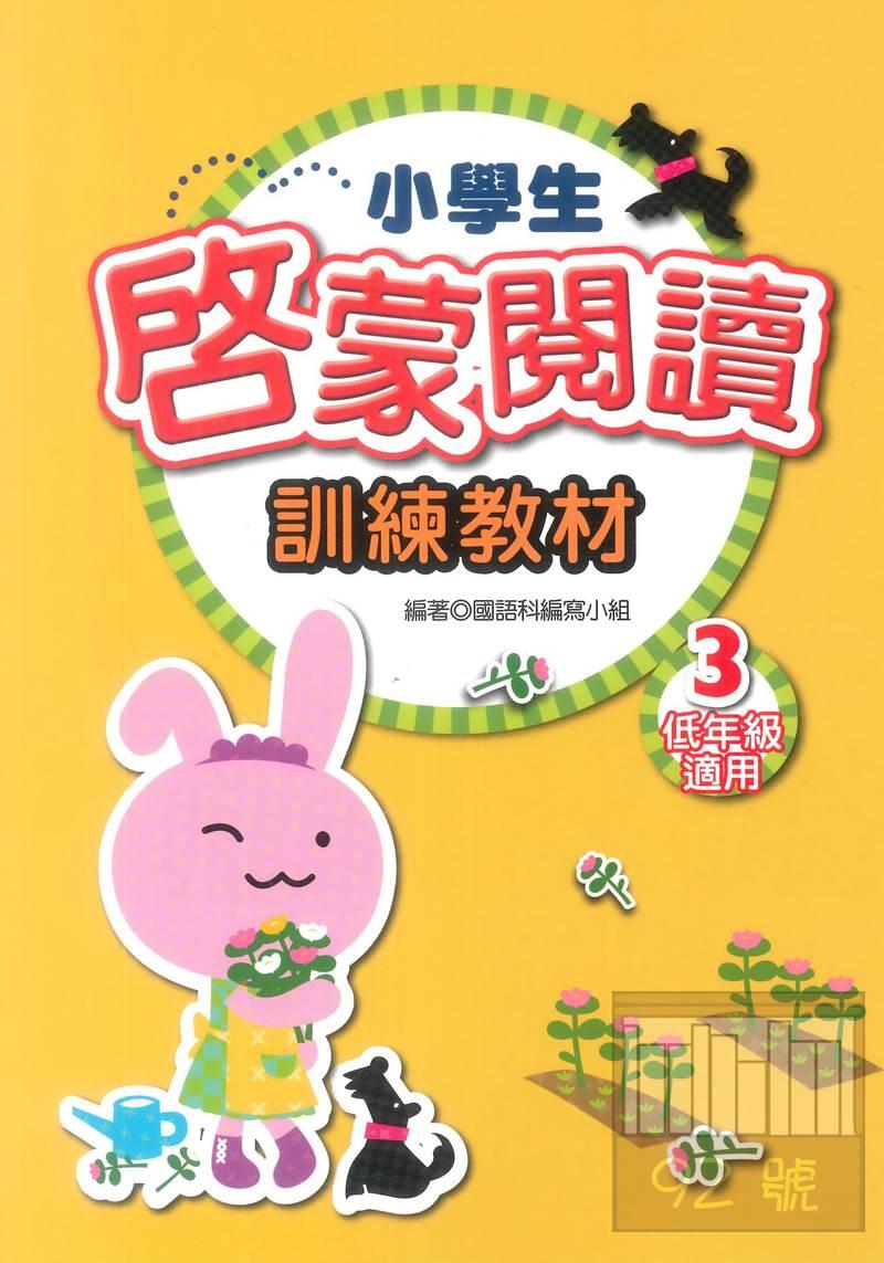學萌國小小學生啟蒙閱讀訓練教材3(低年級 )