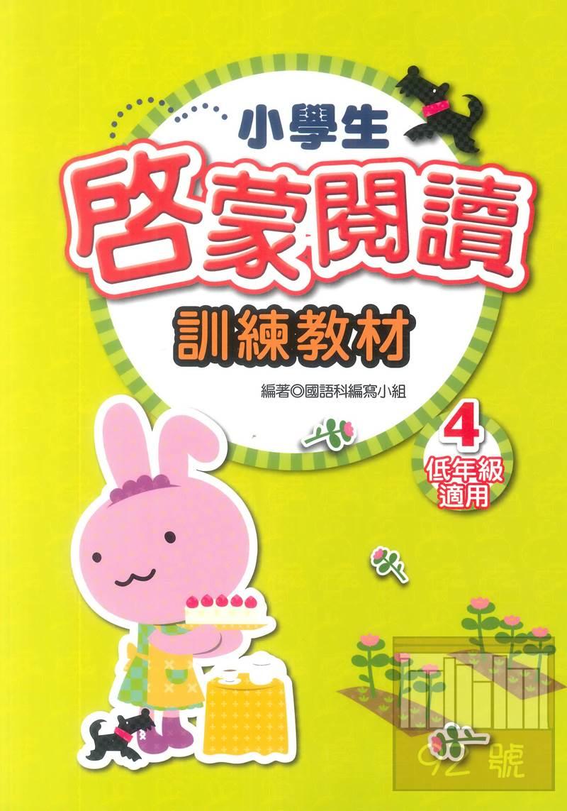 學萌國小小學生啟蒙閱讀訓練教材4(低年級適用)