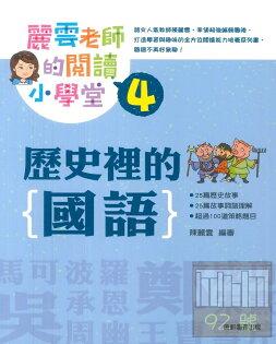 康軒國小麗雲老師的閱讀小學堂4歷史裡的國語(中年級適讀)