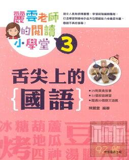 康軒國小麗雲老師的閱讀小學堂3舌尖上的國語(中年級適讀)