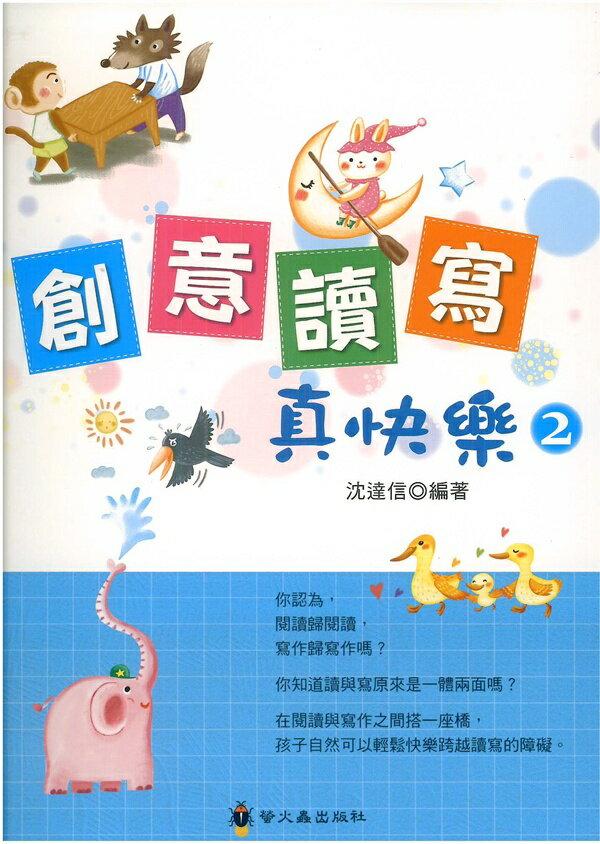 螢火蟲國小創意讀寫真快樂2