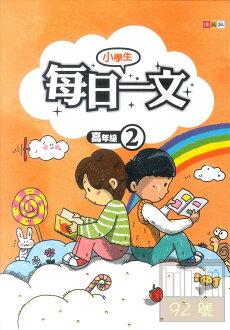 捷英社國小每日一文(高2)