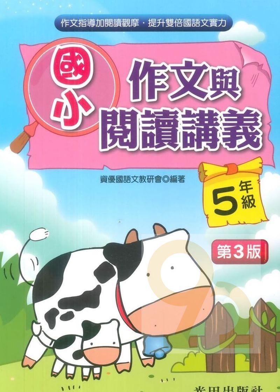 光田國小作文與閱讀講義5年級