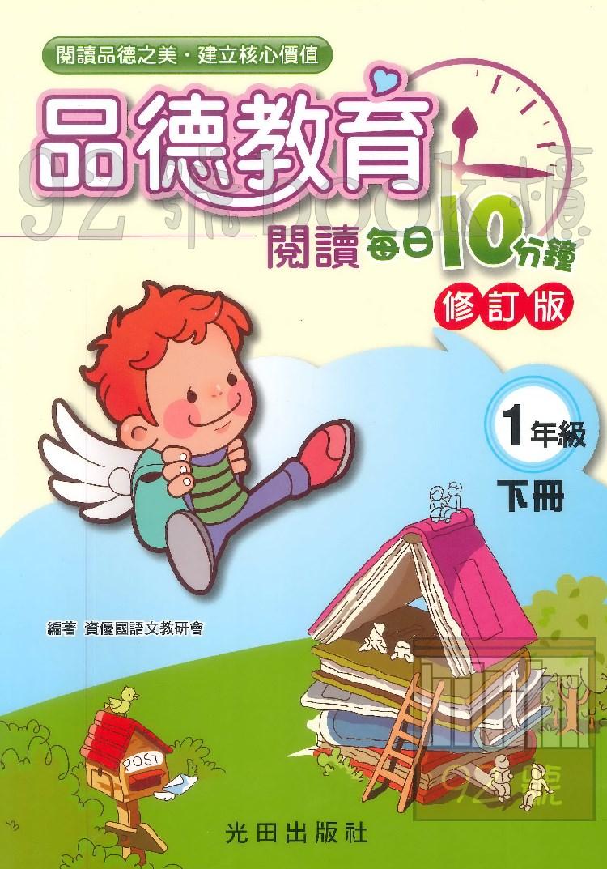 光田國小品德教育閱讀每日10分鐘1年級下冊(修訂版)