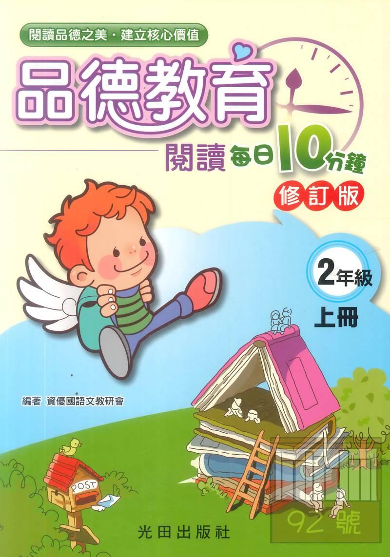 光田國小品德教育閱讀每日10分鐘2年級上冊(修訂版)