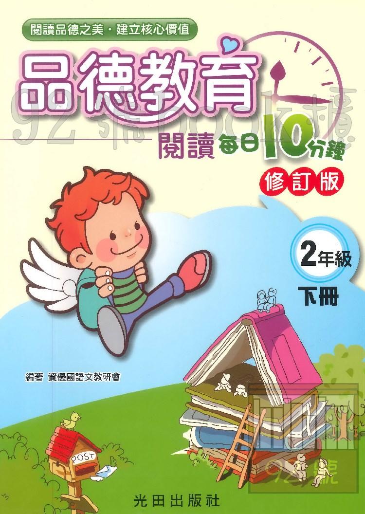 光田國小品德教育閱讀每日10分鐘2年級下冊(修訂版)