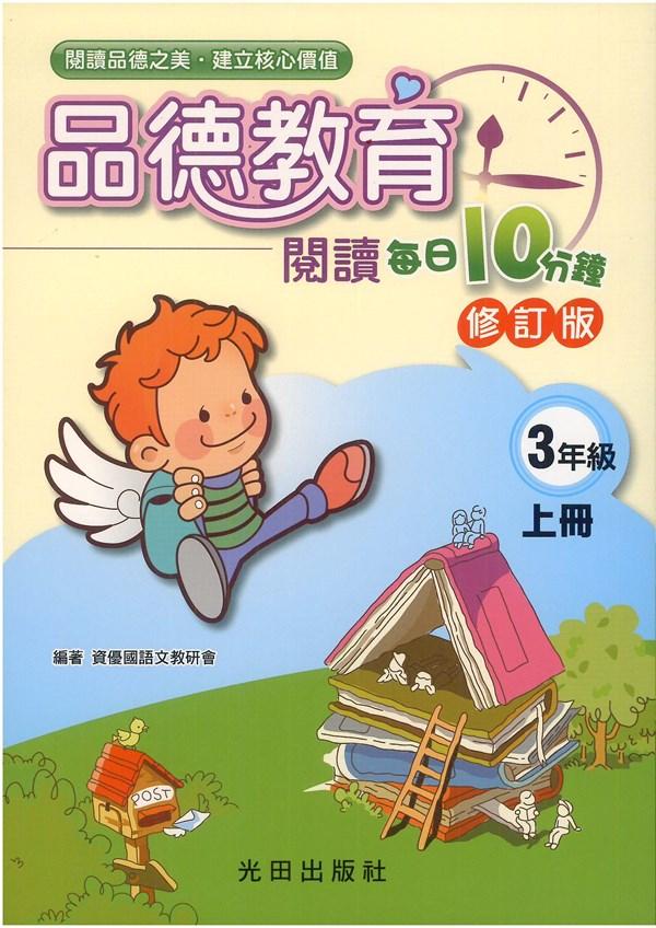 光田國小品德教育閱讀每日10分鐘3年級上冊(修訂版)