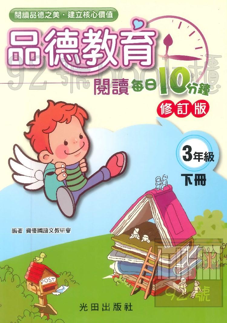 光田國小品德教育閱讀每日10分鐘3年級下冊(修訂版)