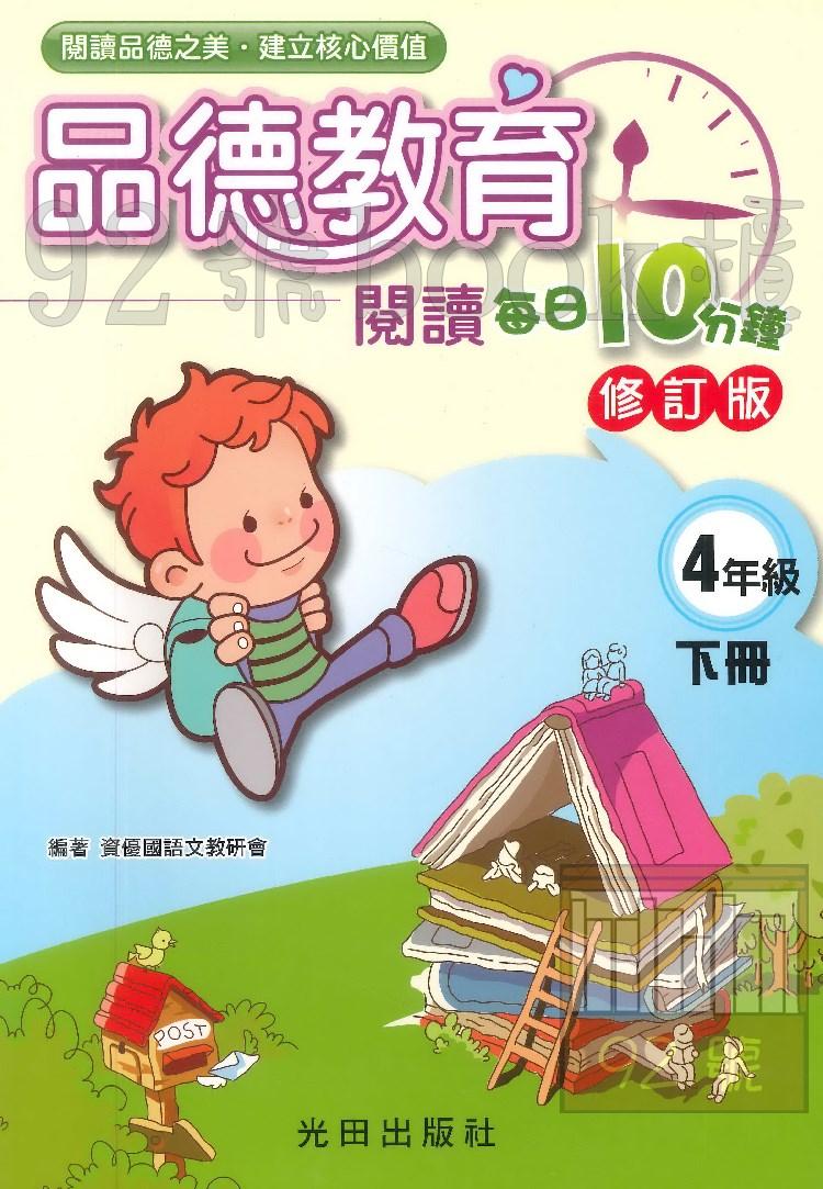 光田國小品德教育閱讀每日10分鐘4年級下冊(修訂版)