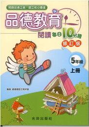 光田國小品德教育閱讀每日10分鐘5年級上冊