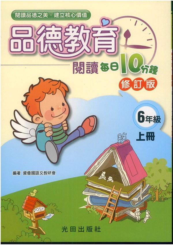 光田國小品德教育閱讀每日10分鐘6年級上冊(修訂版)