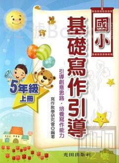 光田國小基礎寫作引導5年級(上冊)