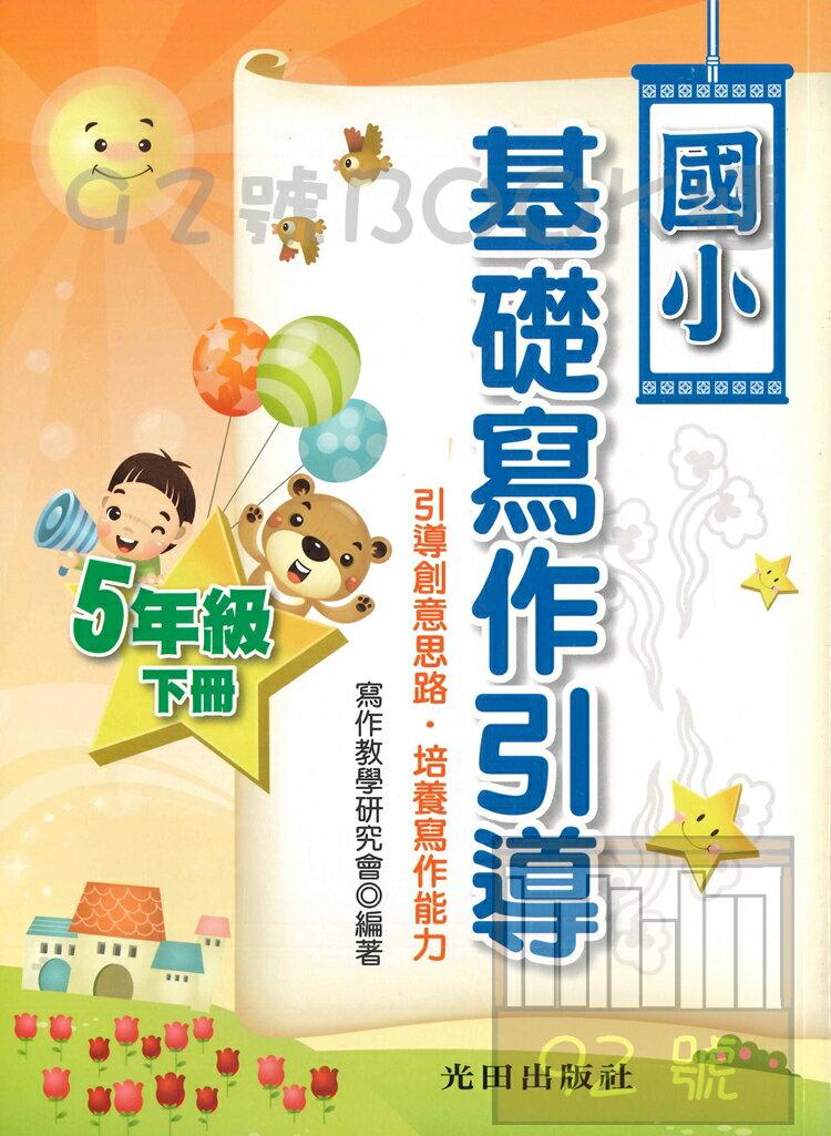光田國小基礎寫作引導5年級(下冊)