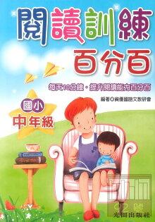 光田國小閱讀訓練百分百中年級