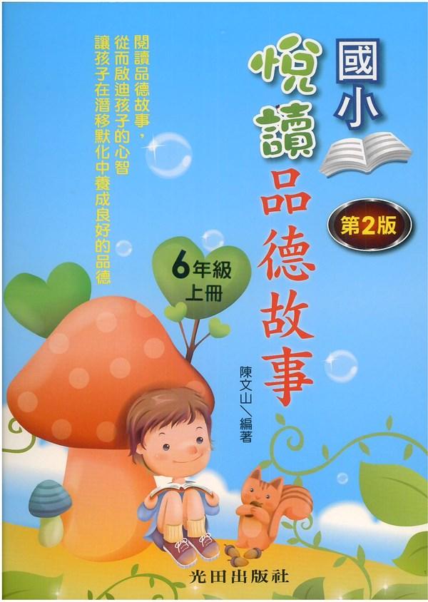 光田國小悅讀品德故事6年級上冊(第2版)