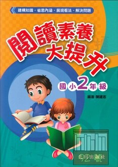 光田國小閱讀素養大提升2年級