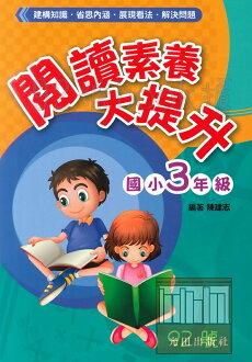 光田國小閱讀素養大提升3年級