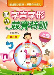 光田國小字音字形競賽特訓上冊(第3版)