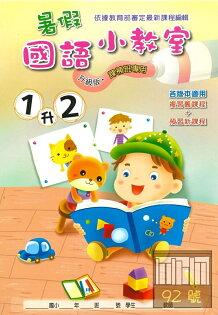 海鷗國小暑假國語小教室1升2