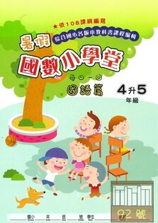 明景國小暑假國數小學堂4升5