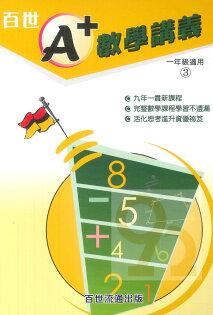 王百世國小A+數學講義1年級(3)