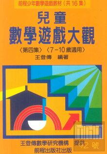 前程國小兒童數學遊戲大觀4(7-10歲)
