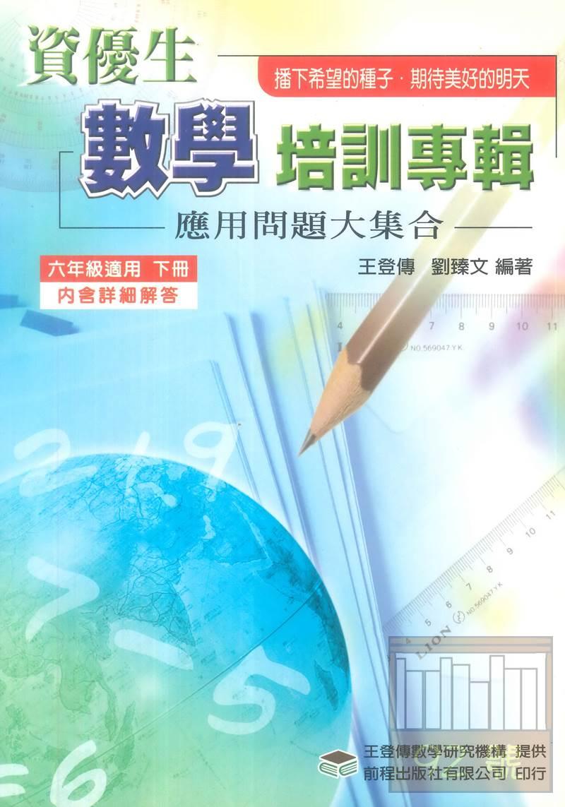前程國小資優生數學培訓專輯6下 含詳解