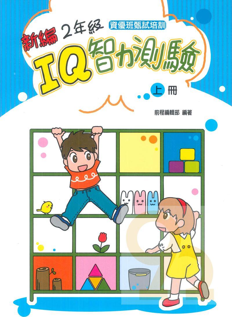 前程國小新編2年級IQ智力測驗 上冊