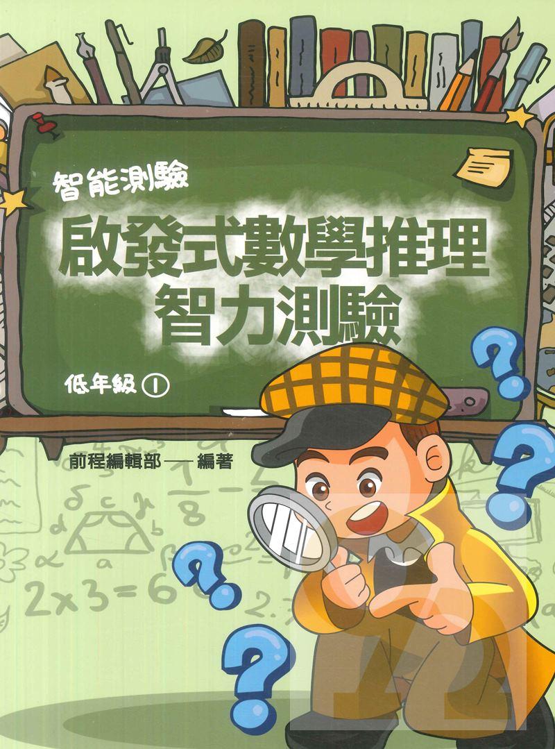 前程國小啟發式數學推理智力測驗低年級(1)