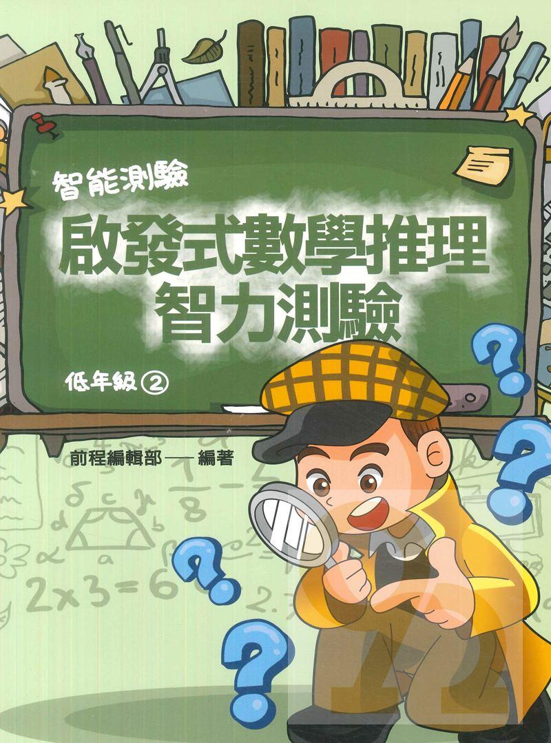 前程國小啟發式數學推理智力測驗低年級(2)