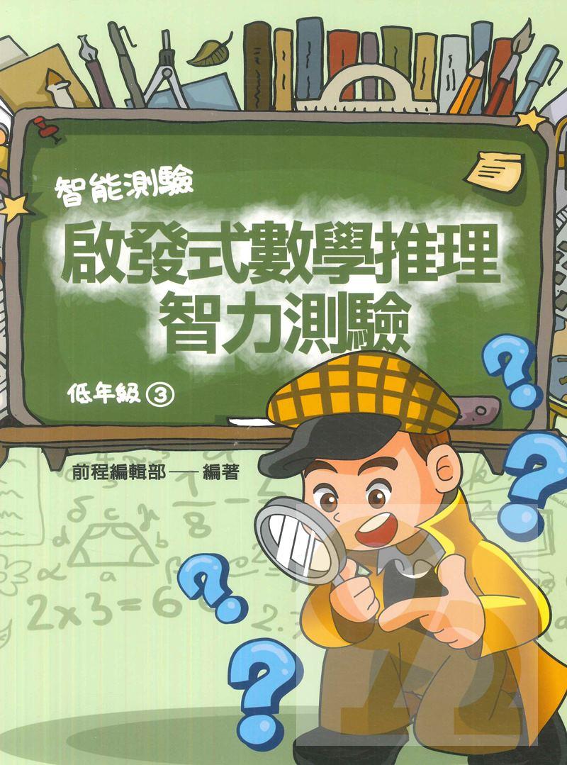 前程國小啟發式數學推理智力測驗低年級(3)