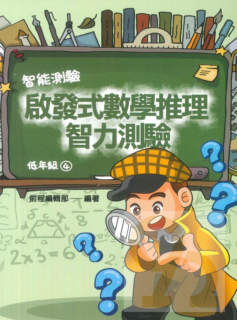 前程國小啟發式數學推理智力測驗低年級(4)