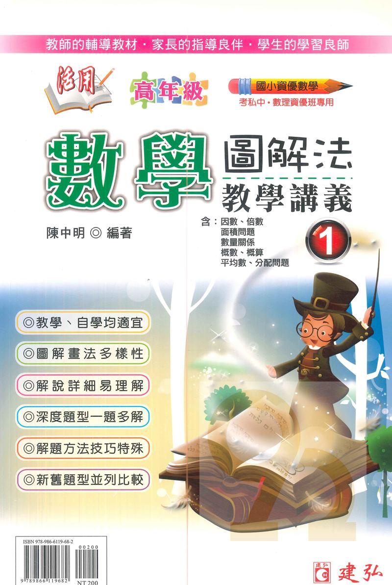建弘國小活用圖解法教學講義數學高年級(1)