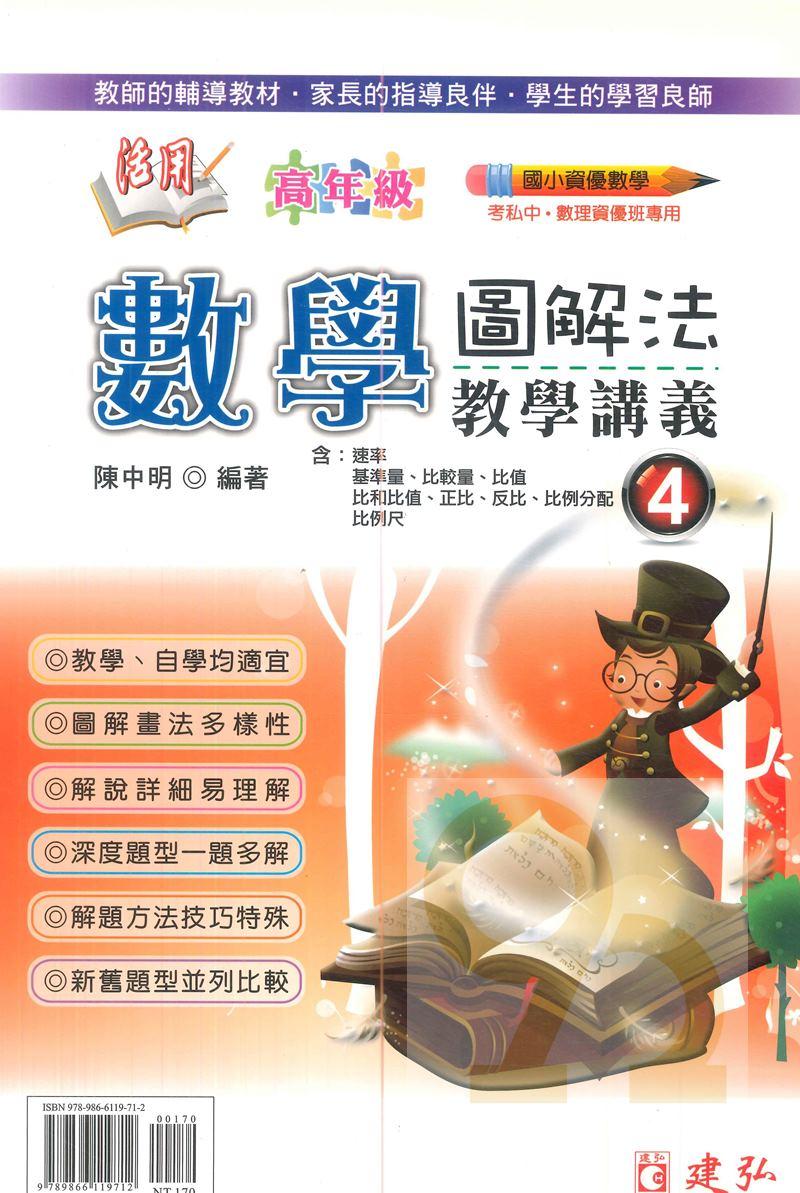 建弘國小活用圖解法教學講義數學高年級(4)
